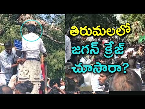 YS Jagan Mohan Reddy's Craze At Alipiri | YS Jagan Mohan Reddy Visit Tirumala In AP | Indiontvnews