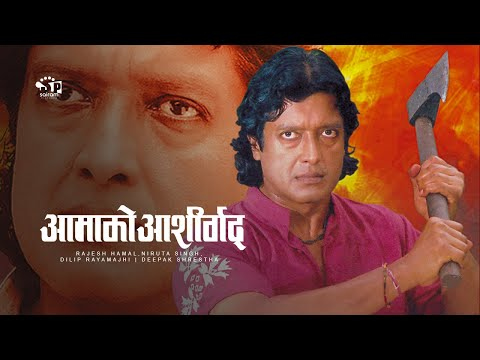 Nepali Movie : Aama Ko Aashirbad Rajesh Hamal & Niruta Singh video