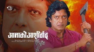 Nepali Movie : Aama Ko Aashirbad Rajesh Hamal & Niruta Singh