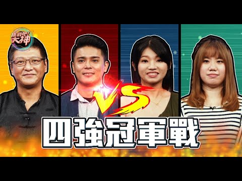 台綜-挑戰吧大神-20200708 大神菁英杯 四强冠軍戰