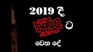 Neth Fm Balumgala 2019 (2018-12-28)