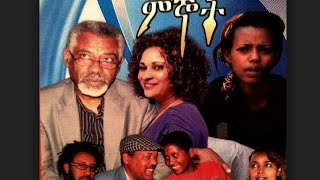 Mignot (ምኞት) Latest Ethiopian Movie from DireTube Cinema