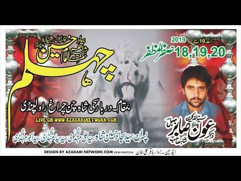 Live Majlis 18 Safar darbar Shah chan chiragh rawalpindi 2019