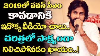 Pawan Kalyan Fantastic and Emotional Speech At Janasena Meeting | Pawan Kalyan |TTM