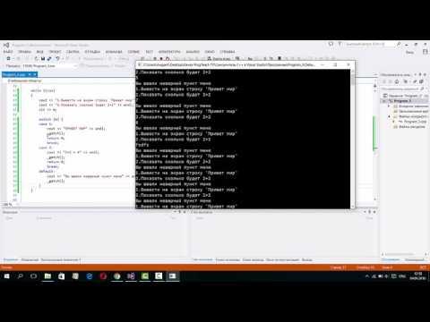 Самоучитель C++ (16 серия) Visual Studio, цикл While