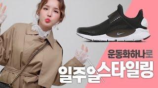 기본템 검정 운동화로 7가지 다양한 스타일링 & 패.알.못 탈피 데일리룩 How to Style Black Basic Sneakers 7 Ways & Style Lookbook
