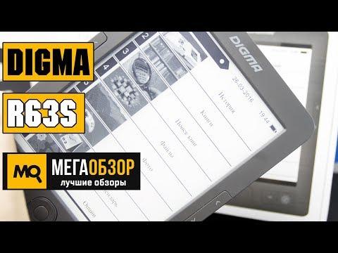 Digma r63S обзор ридера