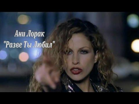 Ани Лорак - Разве Ты Любил.2016.