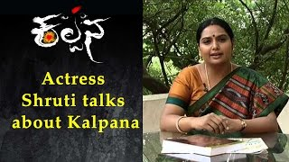 Kalpana - Actress Shruti talks about Kalpana