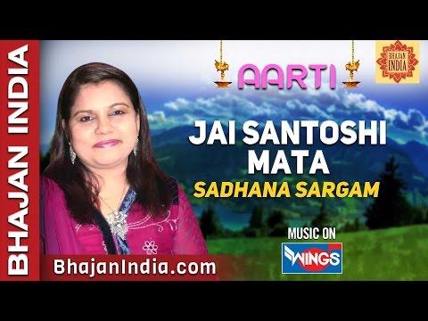 Jai Santoshi Mata Ke Aarti - Sadhna Sargam