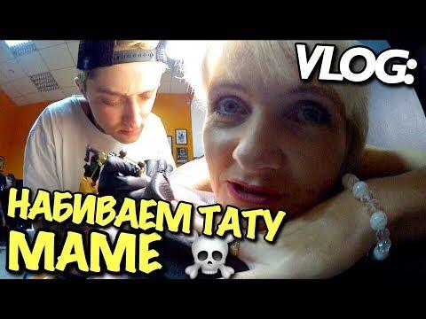 VLOG: НАБИВАЕМ ТАТУ - МАМЕ / Андрей Мартыненко