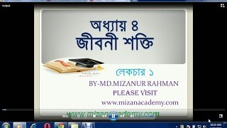 BIOLOGY CHAPTER 4 LECTURE 1 FOR  CLASS 9 & CLASS 10 IN BANGLADESH
