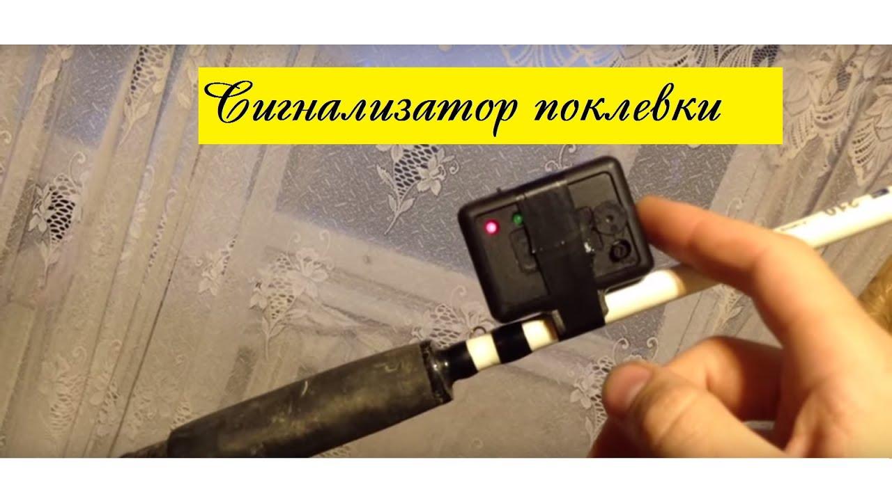 Электронный сигнализатор поклёвки своими руками