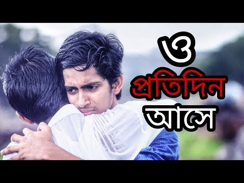 ও প্রতিদিন আসে | Bangla Eid Natok 2017 | Bangla Emotional Short Film | Eid Special | The Ajaira LTD.