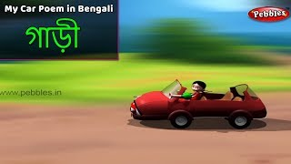 Car Song in Bengali | Bengali Rhymes For Children | Baby Rhymes Bengali | Bengali Kids Songs