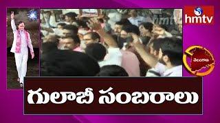 Celebrations at TRS Bhavan | Telangana Assembly Election Results 2018  | hmtv
