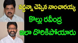 How ex minister Kollu Ravindra booked in Moka bhaskar rao case || Nidhi tv