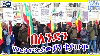 UK: በለንደን የኢትዮጵያውያን ተቃውሞ Grand Public Ethiopians Rally In London