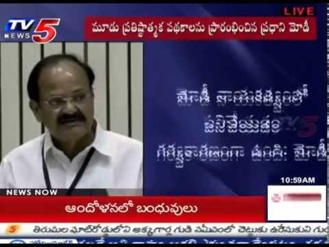 Venkaiah Naidu Speech @ Smart Missions Launch : TV5 News