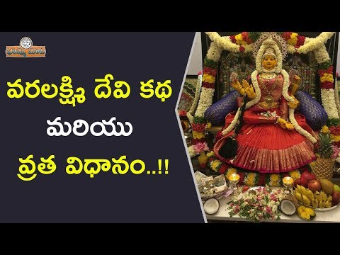 వరలక్ష్మి దేవి కథ మరియు వ్రత విధానం..!! || Varalakshmi Vratha Pooja Procedure And Story || Lakshmi