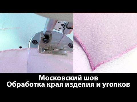 Московский шов. Как обрабатывать края изделия и уголков московским швом?