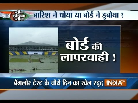 India vs SA: 4th Day's Play also Abandoned Due to Rain | Cricket Ki Baat