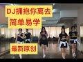 *DJ 拥抱你离去*张北北*马来西亚JennyLim 老师原创附背面教学 网络爆红流行舞曲
