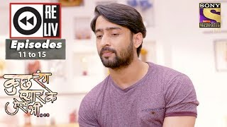 Weekly Reliv   Kuch Rang Pyar Ke Aise Bhi   9th Oct to 12th Oct 2017   Episode 11 to 14