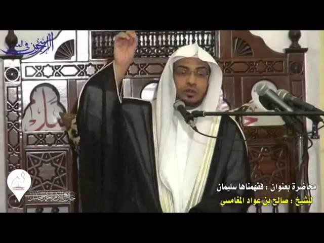 *مؤثر* أعظم الناس كسوة يوم القيامة - الشيخ صالح المغامسي
