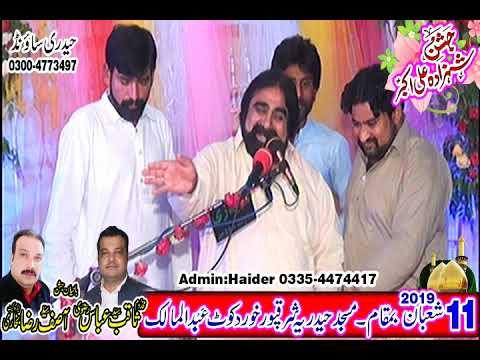 Zakir Syed Zargham Abbas Bukhari    11 Shahban 2019    Kot Abdul Malik Sheikhpura