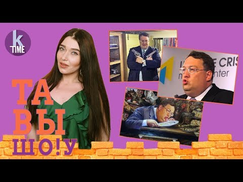 Антон Геращенко. Решала, счастливчик, лизоблюд – #44 Та Вы Шо!у