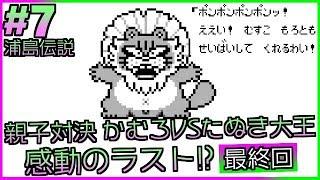 【桃太郎伝説外伝】#7 最終決戦!感動のエンディングへ・・・!レトロゲーム実況