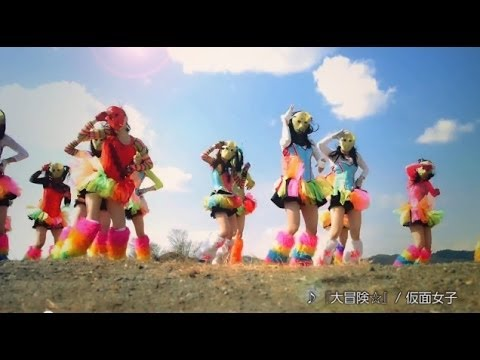 仮面女子:アリス十番×スチームガールズ×アーマーガールズ『大冒険☆』PV フルVer