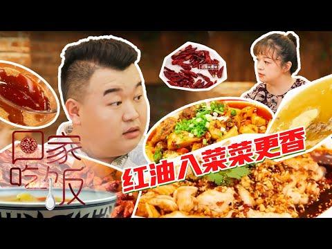 陸綜-回家吃飯-20201109  紅油入菜菜更香