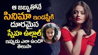 Sneha Ullal Suffering From Rare Disease | sneha ullal revealed her health problems
