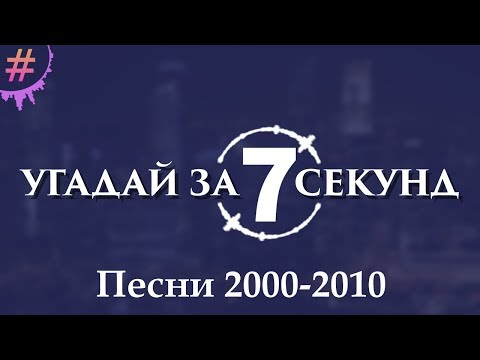 Угадай песню за 7 секунд. Песни 2000-2010