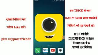 Earn 34,00₹ daily Free PaytmCash || 4fun Unlimited trick 2018 || how to earn 3400rs daily