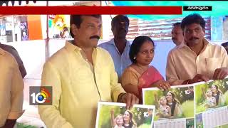 10TV New Calendar 2018 Launched MLA Madhava Naidu | West Godavari | AP | 10Tv