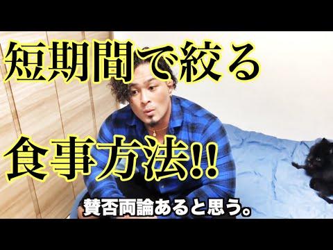 【ダイエット 食事動画】気になる食事方法とは、、【減量】  – Längd: 7:36.