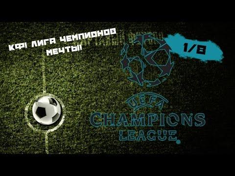 КФ! Лига Чемпионов мечты!