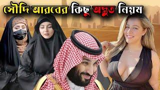Crazy facts about Saudi Arabia || Bengali