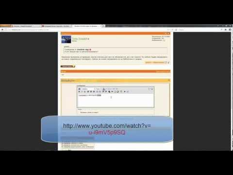 Видео как вставить видео на форум