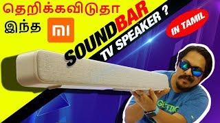 Mi Soundbar தெறிக்கவிடுதா ? Budget TV Speaker- In Tamil தமிழ்