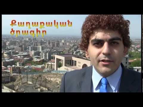 Քարոզարշավ 2012 - Անդրանիկ Կուպիդոնյան, Հայոց Հայաստան