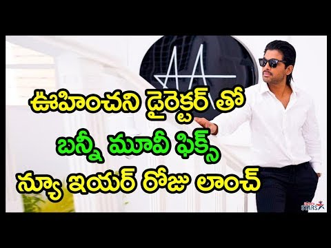 Allu Arjun New Movie To Be Announced On New Year | Allu Arjun Upcoming Movie Updates | Telugu Stars