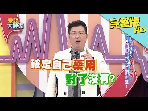台綜-金牌大健諜-20171212-你所不知的藥命危機 連醫師都不敢亂吃的藥!