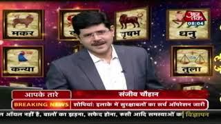 Aapke Taare | Daily Horoscope | November 20 | 8 AM