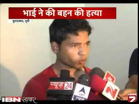 Mobile Se Baat Karne Par Bhai Ne Bahan Ko Maar Dala video