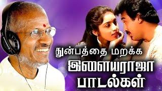 துன்பத்தை மறக்க இளையராஜா பாடல்கள் # Tamil Best EverGreen Songs Collections # Ilaiyaraja  Tamil Songs