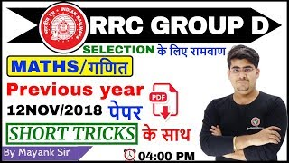 CLASS-34|  RRC-GROUP D  जरूर देखे | By Mayank Sir |Previous Year Paper| 04:00PM |